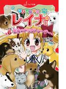 【6-10セット】マジカル少女レイナ2シリーズ(フォア文庫)