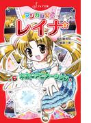 【6-10セット】マジカル少女レイナシリーズ(フォア文庫)