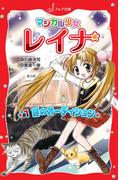 【全1-10セット】マジカル少女レイナシリーズ(フォア文庫)