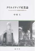 クリエイティブ産業論 ファッション・コンテンツ産業の日本型モデル