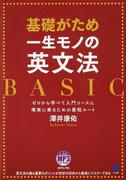 基礎がため一生モノの英文法BASIC ゼロから学べて入門コースに確実に乗るための最短ルート