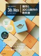 世界一わかりやすい3ds Max操作と3DCG制作の教科書