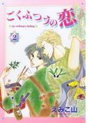 ごくふつうの恋(25)(WINGS COMICS(ウィングスコミックス))