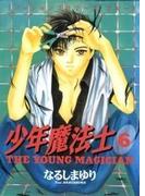 少年魔法士(68)(WINGS COMICS(ウィングスコミックス))