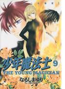 少年魔法士(99)(WINGS COMICS(ウィングスコミックス))