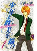 少年よ耽美を描け(12)(WINGS COMICS(ウィングスコミックス))