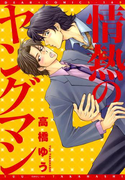 情熱のヤングマン(7)(ディアプラス・コミックス)