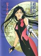 JOKER(21)(WINGS COMICS(ウィングスコミックス))