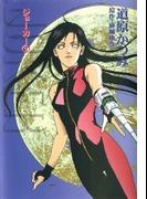 JOKER(24)(WINGS COMICS(ウィングスコミックス))