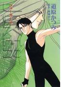 JOKER(32)(WINGS COMICS(ウィングスコミックス))