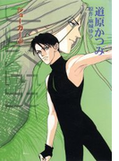 JOKER(36)(WINGS COMICS(ウィングスコミックス))