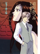 JOKER(47)(WINGS COMICS(ウィングスコミックス))