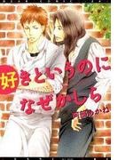 好きというのになぜかしら(8)(ディアプラス・コミックス)