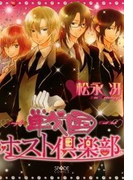 戦国ホスト倶楽部(7)(SPADEコミックス)