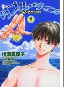 ダブル・ダイブ!(4)(WINGS COMICS(ウィングスコミックス))