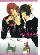 都合のいいキミ(8)(ディアプラス・コミックス)