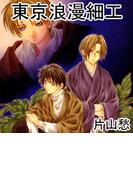 東京浪漫細工(4)(WINGS COMICS(ウィングスコミックス))
