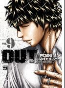 OUT 9(ヤングチャンピオン・コミックス)