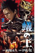 蟻の王 2(少年チャンピオン・コミックス)