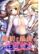 最初で最後の性的要求~いやがらせ~(1)(カゲキヤコミック)
