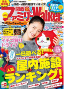 関西ファミリーウォーカー '15→'16冬号(Walker)