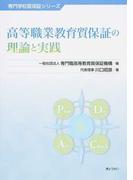 高等職業教育質保証の理論と実践 (専門学校質保証シリーズ)