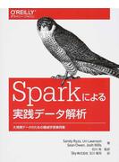 Sparkによる実践データ解析 大規模データのための機械学習事例集
