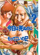 今日は死ぬのにもってこいの日 2(ヤングチャンピオン・コミックス)