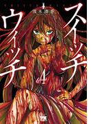 スイッチウィッチ 4(ヤングチャンピオン・コミックス)