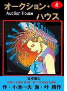 【期間限定価格】オークション・ハウス4 絵空事(2)