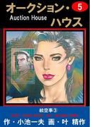 【期間限定価格】オークション・ハウス5 絵空事(3)