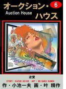 【期間限定価格】オークション・ハウス6 逆愛