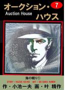 【期間限定価格】オークション・ハウス7 海の眠り(1)