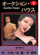 【期間限定価格】オークション・ハウス8 海の眠り(2)