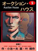 【期間限定価格】オークション・ハウス9 組織(1)