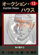 【期間限定価格】オークション・ハウス13 神の贋作(2)