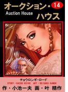 【期間限定価格】オークション・ハウス14 チョウロンギ・ロード