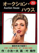 【期間限定価格】オークション・ハウス20 猿投天目の秘密(1)