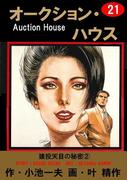 【期間限定価格】オークション・ハウス21 猿投天目の秘密(2)