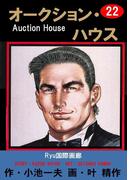 【期間限定価格】オークション・ハウス22 Ryu国際画廊