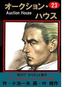 【期間限定価格】オークション・ハウス23 WHY!? オリエント急行