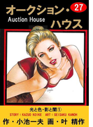 【期間限定価格】オークション・ハウス27 光と色・影と闇(1)