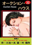 【期間限定価格】オークション・ハウス32 美闘(2)