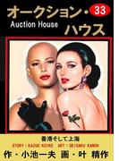 【期間限定価格】オークション・ハウス33 香港そして上海