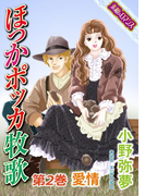 【素敵なロマンスコミック】ほっかポッカ牧歌 第2巻 愛情(素敵なロマンス)