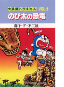 大長編ドラえもん1 のび太の恐竜(てんとう虫コミックス)