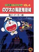 大長編ドラえもん4 のび太の海底鬼岩城(てんとう虫コミックス)