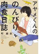 アヤメくんののんびり肉食日誌(2)(フィールコミックス)