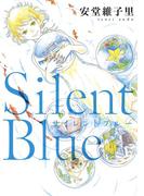Silent Blue(フィールコミックス)