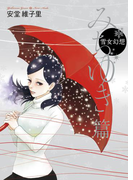 雪女幻想 みちゆき篇(フィールコミックス)